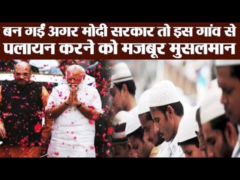 LS Results 2019 : BJP की बनीं Government तो Muslims UP के इस Village से करेंगे पलायन |वनइंडिया हिंदी