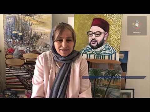 AKID2030 - Message de solidarité de de l'artiste peintre Chérifa El Himri