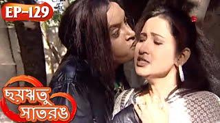 ছয়ঋতু  সাতরঙ | Chhaya Ritu Saat Rang | Episode 129 | Bengali Serial | Best Bengali Tv Serial