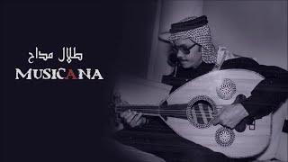 طلال مداح - أنا العاشق .. Talal Maddah