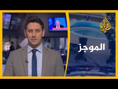 موجز الأخبار - العاشرة مساء (02/06/2020)  - نشر قبل 8 ساعة