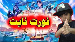 فورت نايت   التعريق التام 😂😜  !!    Fortnite sony interactive entertainment