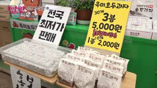 인천#계양산시장 #호두과자 #원더플내고향