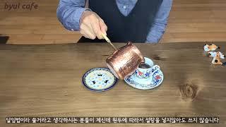 터키식 커피 Turkish coffee 체즈베 cezv…