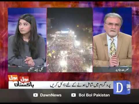 Bol Bol Pakistan - 17 January, 2018 - Dawn News