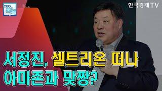 19년차 '신인' 서정진 셀트리온 회장……