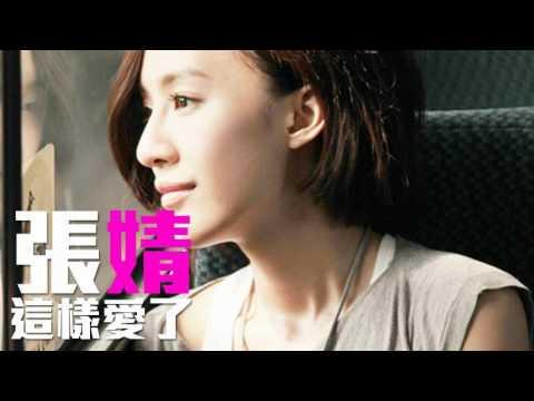 [JOY RICH] [新歌] 張婧 - 這樣愛了(完整發行版)