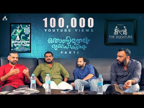 CPC | THE SIGNATURE | FAHADH FAASIL | DILEESH POTHAN | SYAM PUSHKARAN | BIJIBAL | INTERVIEW | Part 1