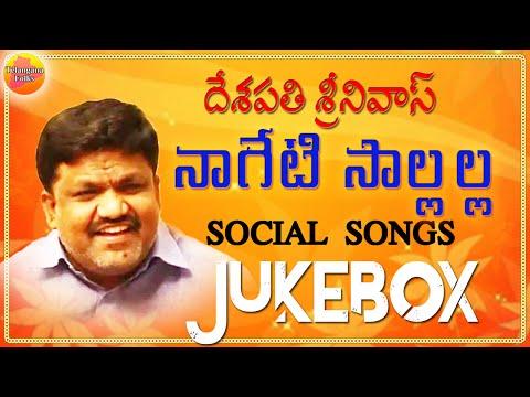 Deshapathi Srinivas Telangana songs | Nageti Sallalla | Telugu Janapada Geethalu | Telangana Folks