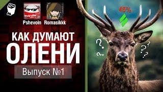 Как думают олени? - Выпуск №1 - от Pshevoin и Romasikkk [World of Tanks]