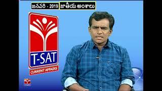T-SAT || Current  Affairs - January 2019 - National News || Mahipal Reddy