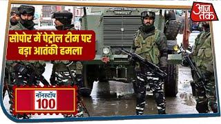 Jammu Kashmir में आतंकी हमला | Non Stop 100 News | Aaj Tak