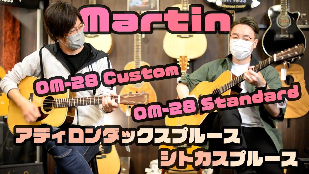 Martinカスタムモデルをギタリスト中村俊介&田﨑慎也が試奏