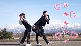 【AMU+弟】スキキライ 踊ってみた 【14歳ですよ】