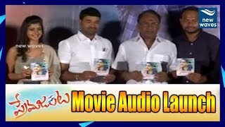 Prema Janta Movie Audio Launch Event Prema Janta Telugu Movie Ram Praneeth Sumaya New Waves