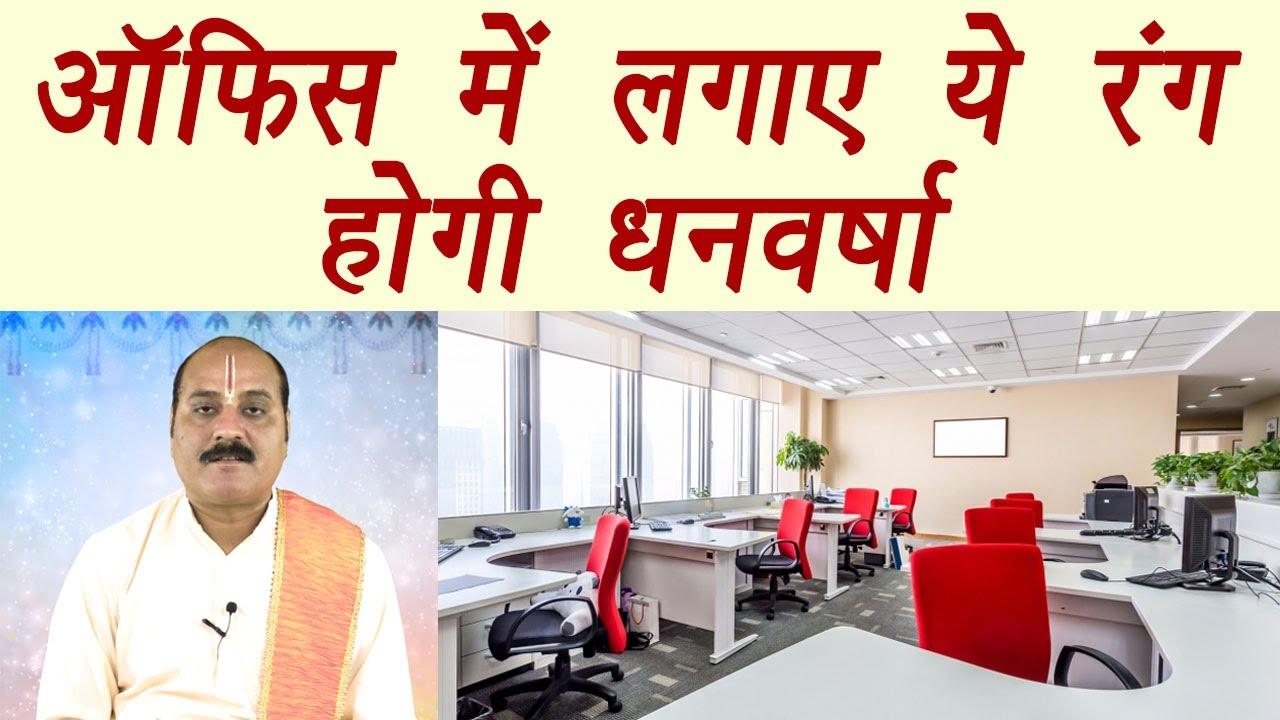 Wall Colour as per Vastu Shastra | ऑफिस में लगाए ये ...