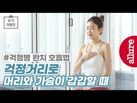 '걱정병' 완치 호흡법 | 얼루어코리아 Allure Korea