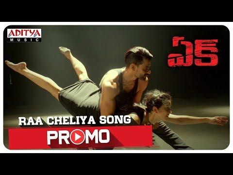 Raa Cheliya Song Promo || Ek Movie Songs || Bishnu Adhikari, Shreya Deshpande || Sampath Rudrarapu