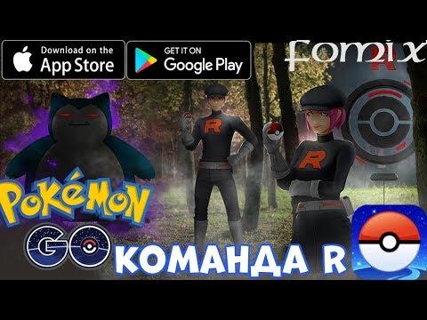 Нападение команды R в Покемон Go Обновление (Android Ios)