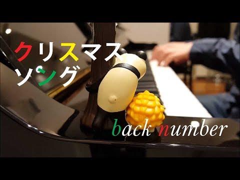 【ピアノ弾き語り】クリスマスソング/back number by ふるのーと (cover)