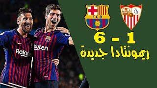 تحليل مباراة برشلونة واشبيلية 6 - 1 , FC Barcelona