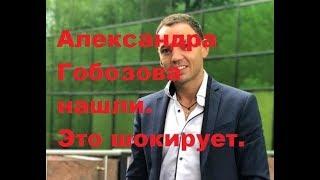 Александра Гобозова нашли. Это шокирует. ДОМ-2 новости.