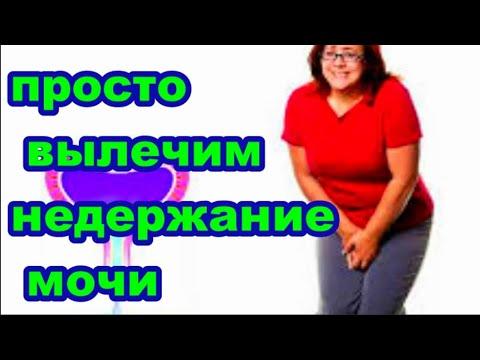 Лечение недержания мочи у женщин после родов и после 50 #здоровье