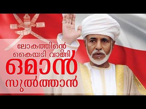 Story of Oman sultan Qaboos bin said al said I Marunadan Malayali