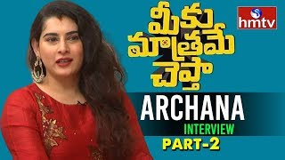 Actress Archana Interview | Meeku Matrame Chepta | Part -02 | hmtv