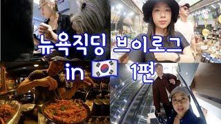[여행 브이로그] 역시 한국이 졸잼 홍대 + 망원시장 + 이태원 먹방 데이트