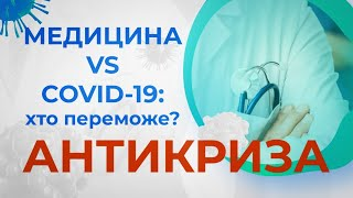 Медицина в Україні: чи вистоїть країна від удару COVID-19? | АНТИКРИЗА