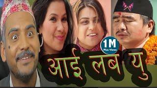 Nepali comedy I LOVE YOU - kedar ghimire magne budo,,wilson rai Takme budo by www.aamaagni.com