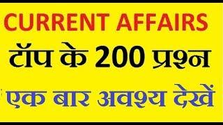 Last Six Month Current Affairs 2018 In Hindi/पिछले छ: महींने का करेंट अफेयर्स 2018