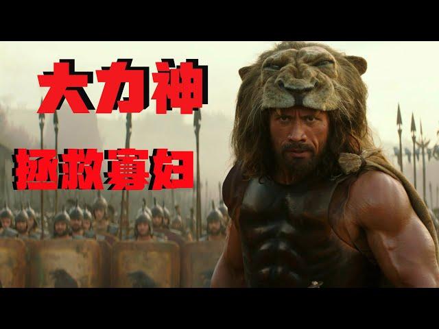 【牛叔】蛮王扫北!巨石强森带领饿了么佣兵团,击败无道昏君!《大力神》