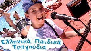 Παιδικά Ροκάκια Vol.1| Ελληνικά Παιδικά Τραγούδια | Συλλογή | 45 Λεπτά | Paidika Tragoudia