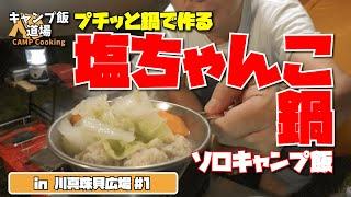 プチっと鍋で作る塩ちゃんこ鍋!かんたんソロキャンプ料理!うまいキャンプ飯 in 川真珠