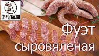 Колбаса Фуэт - популярная испанская вяленая колбаса. Самостоятельное изготовление, технология.