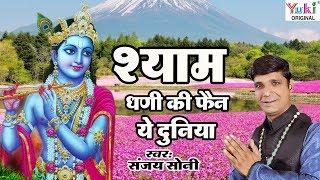 बुधवार स्पेशल कृष्ण भजन : श्याम धणी की फैन ये दुनिया : Sanjay Soni : Shyam Baba Ke Bhajan