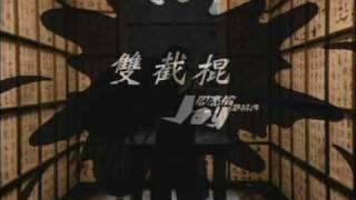 [HQ MV](pinyin Sub)Jay Chou-Nunchuck 周杰伦-双截棍