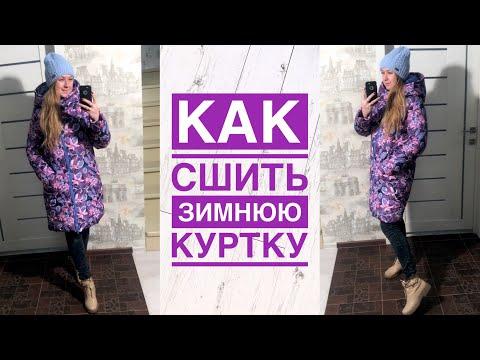 Как сшить зимнюю куртку женскую