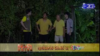 spot-หลวงตามหาชน-season10-25-พ-ค-62