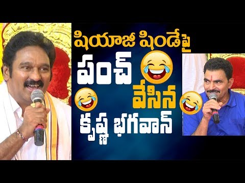 Krishna Bhagavan''s funny satire on Sayaji Shinde