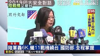 陸解放軍機再擾台 蔡總統:破壞台海穩定