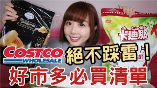 【Kiki】Costco好市多必買美食!意外發現超美味新品!?