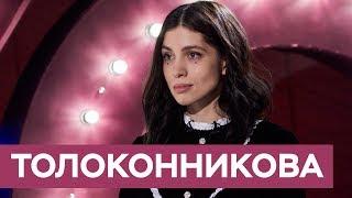 Надежда Толоконникова: #MeToo, Верзилов, НТВ и жизнь без политики / «На троих»