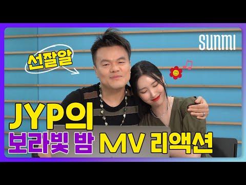 선미 (SUNMI) - 보라빛 밤 (pporappippam) MV Reaction Video with JYP
