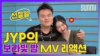 선미(SUNMI) - 보라빛 밤 (pporappippam) Mν Rea¢tion Viḋeo wİth JYP