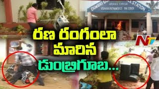 Tribals Destroying Dumbriguda Police Headquarters in Araku on MLA and Ex MLA Demises | NTV
