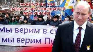 Рейтинг Путина и новая реальность Крыма