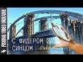 Ловля синца на фидер Подольский мост FishingVideoUkraine 1080p mp3